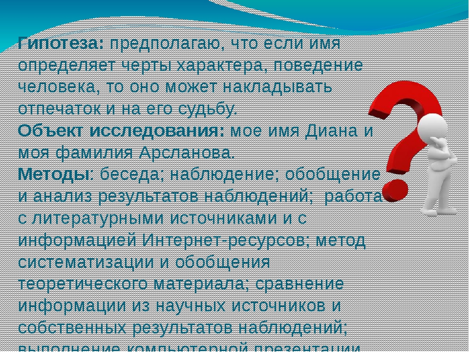 Гипотеза:предполагаю, что если имя определяет черты характера, поведение чел...