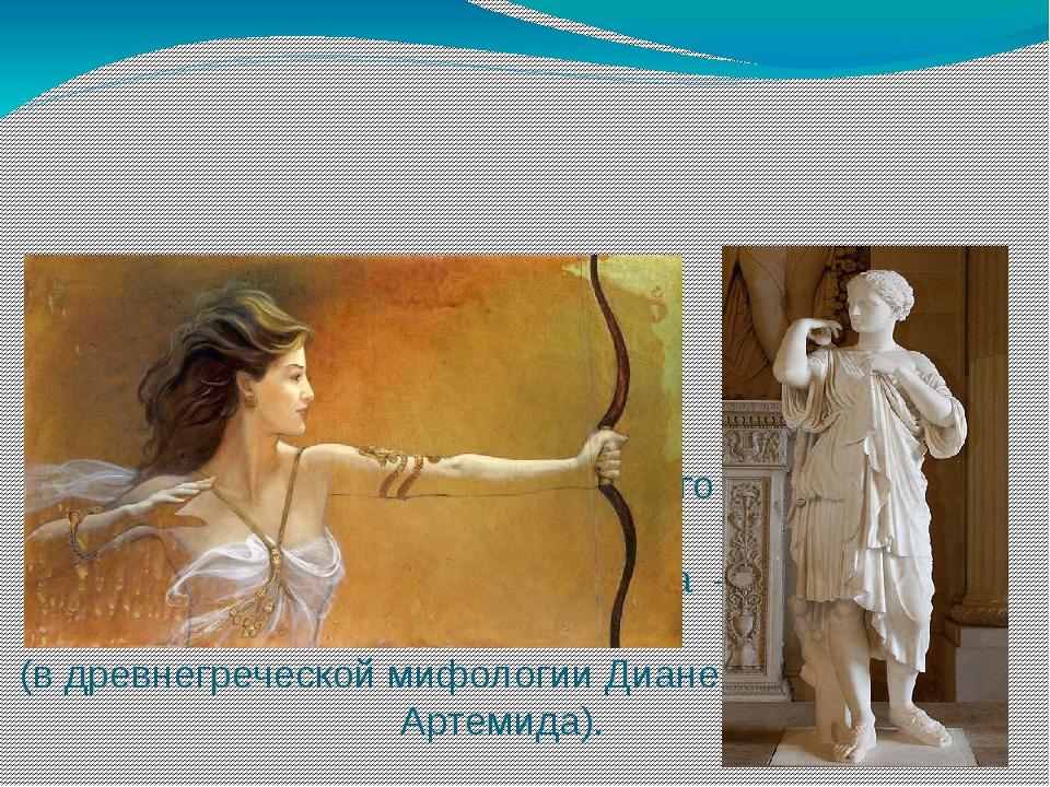 Диана в переводе с латинского языка – божественная . В древнеримской мифолог...