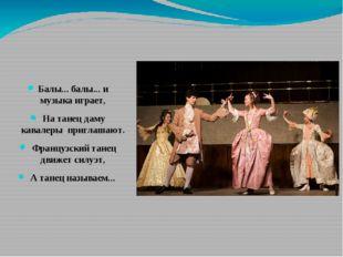 Балы... балы... и музыка играет, На танец даму кавалеры приглашают. Францу