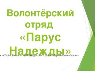Волонтёрский отряд «Парус Надежды» МОУ «СОШ п. Белоярский Новобурасского райо