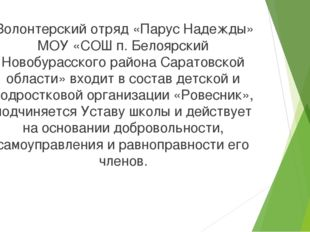 Волонтерский отряд «Парус Надежды» МОУ «СОШ п. Белоярский Новобурасского рай