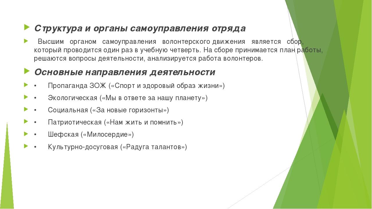 Структура и органы самоуправления отряда Высшим органом самоуправления волонт...