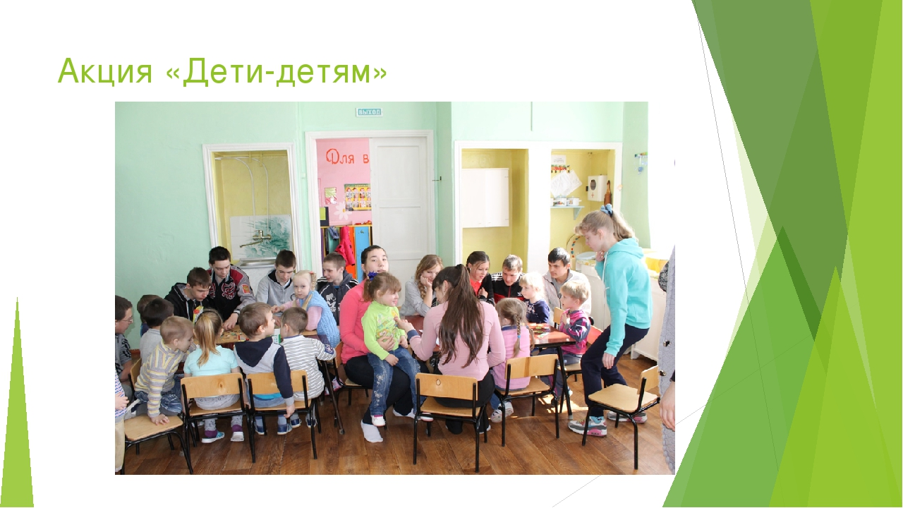 Акция «Дети-детям»
