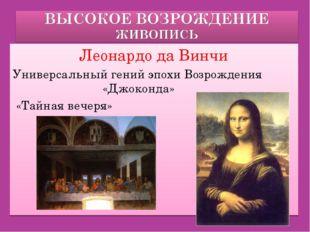 Леонардо да Винчи Универсальный гений эпохи Возрождения «Джоконда» «Тайная ве