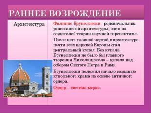 Архитектура Филиппо Брунеллески –родоначальник ренессансной архитектуры, один