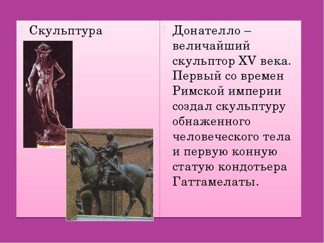 Скульптура Донателло – величайший скульптор XV века. Первый со времен Римской...