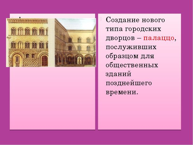 Архитектура Создание нового типа городских дворцов – палаццо, послуживших обр...