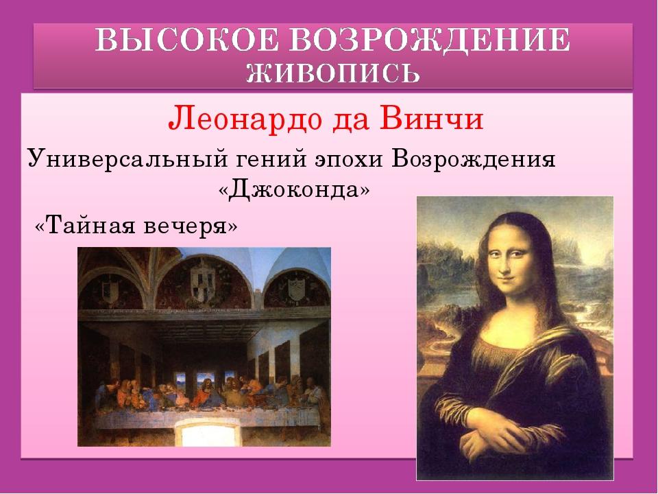 Леонардо да Винчи Универсальный гений эпохи Возрождения «Джоконда» «Тайная ве...