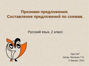 Признаки предложения. Составление предложений по схемам. Русский язык, 2 клас