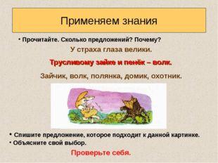 Применяем знания У страха глаза велики. Трусливому зайке и пенёк – волк. Зайч