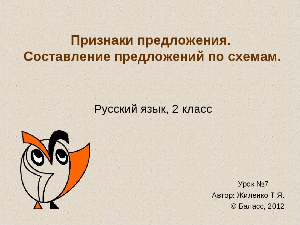 Признаки предложения. Составление предложений по схемам. Русский язык, 2 клас...