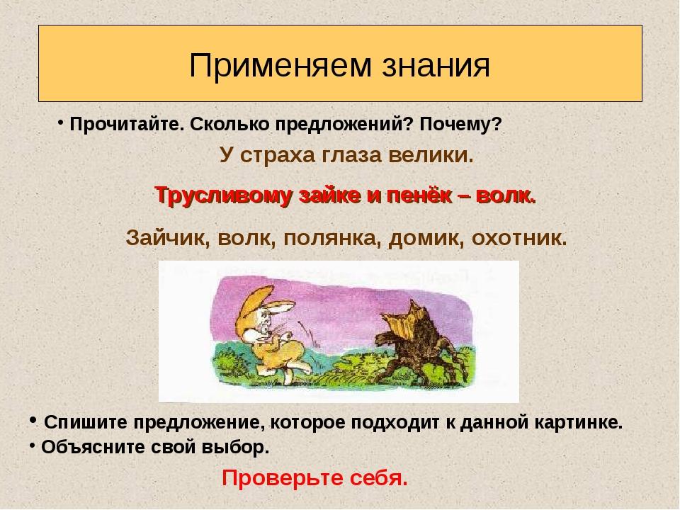 Применяем знания У страха глаза велики. Трусливому зайке и пенёк – волк. Зайч...