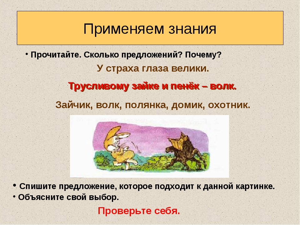 Пословица трусливому зайке и пенёк волк