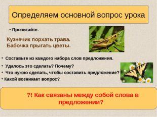Прочитайте. Кузнечик порхать трава. Бабочка прыгать цветы. Определяем основн