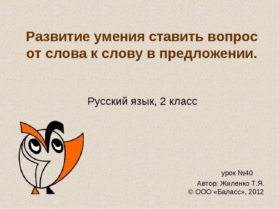 Развитие умения ставить вопрос от слова к слову в предложении. Русский язык,...