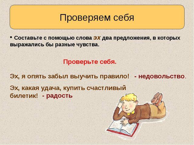 Проверяем себя Составьте с помощью слова эх два предложения, в которых выража...