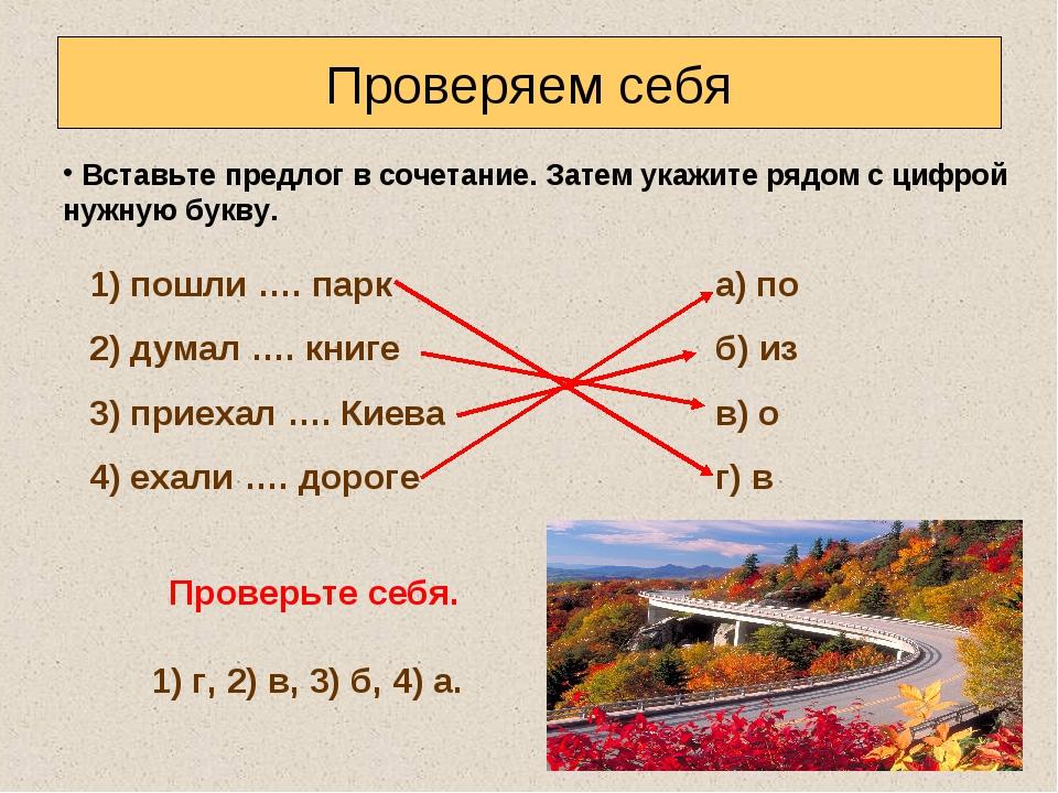 Проверяем себя Вставьте предлог в сочетание. Затем укажите рядом с цифрой нуж...