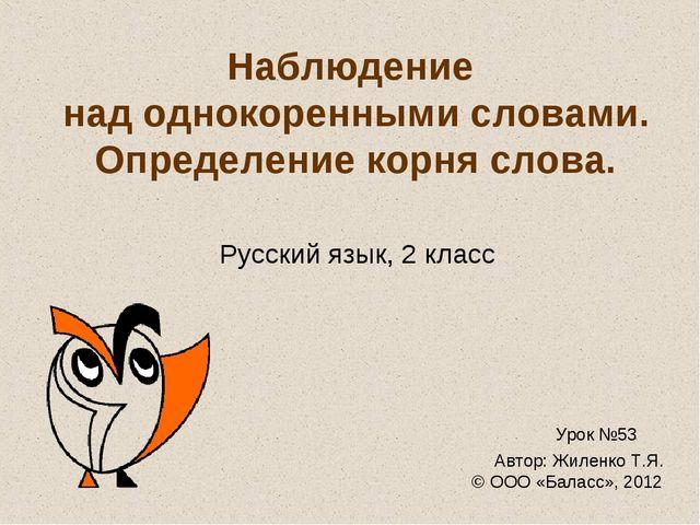 Наблюдение над однокоренными словами. Определение корня слова. Русский язык,...