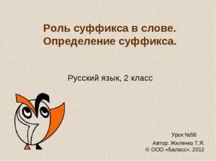 Роль суффикса в слове. Определение суффикса. Русский язык, 2 класс Урок №56 А