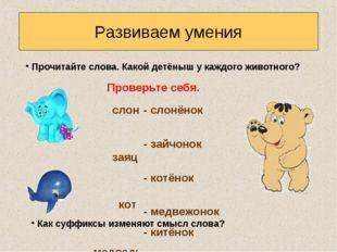 Развиваем умения Прочитайте слова. Какой детёныш у каждого животного? слон за