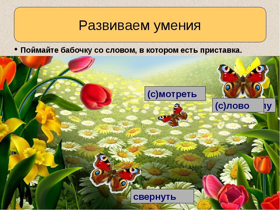 Развиваем умения Поймайте бабочку со словом, в котором есть приставка. (по)мо...