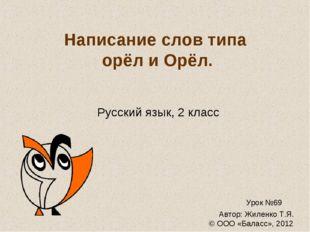 Написание слов типа орёл и Орёл. Русский язык, 2 класс Урок №69 Автор: Жиленк