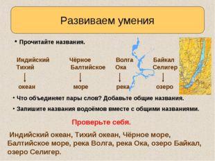Развиваем умения Прочитайте названия. Индийский Чёрное Волга Байкал Тихий Бал