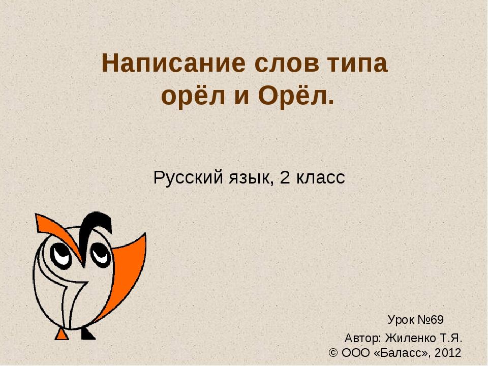 Написание слов типа орёл и Орёл. Русский язык, 2 класс Урок №69 Автор: Жиленк...