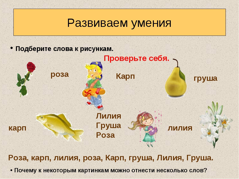 Развиваем умения Роза, карп, лилия, роза, Карп, груша, Лилия, Груша. Подберит...