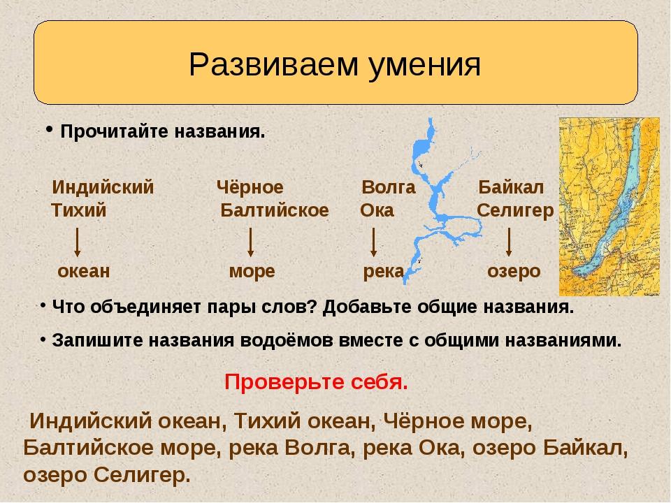 Развиваем умения Прочитайте названия. Индийский Чёрное Волга Байкал Тихий Бал...