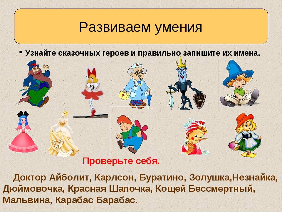 Развиваем умения Узнайте сказочных героев и правильно запишите их имена. Пров...