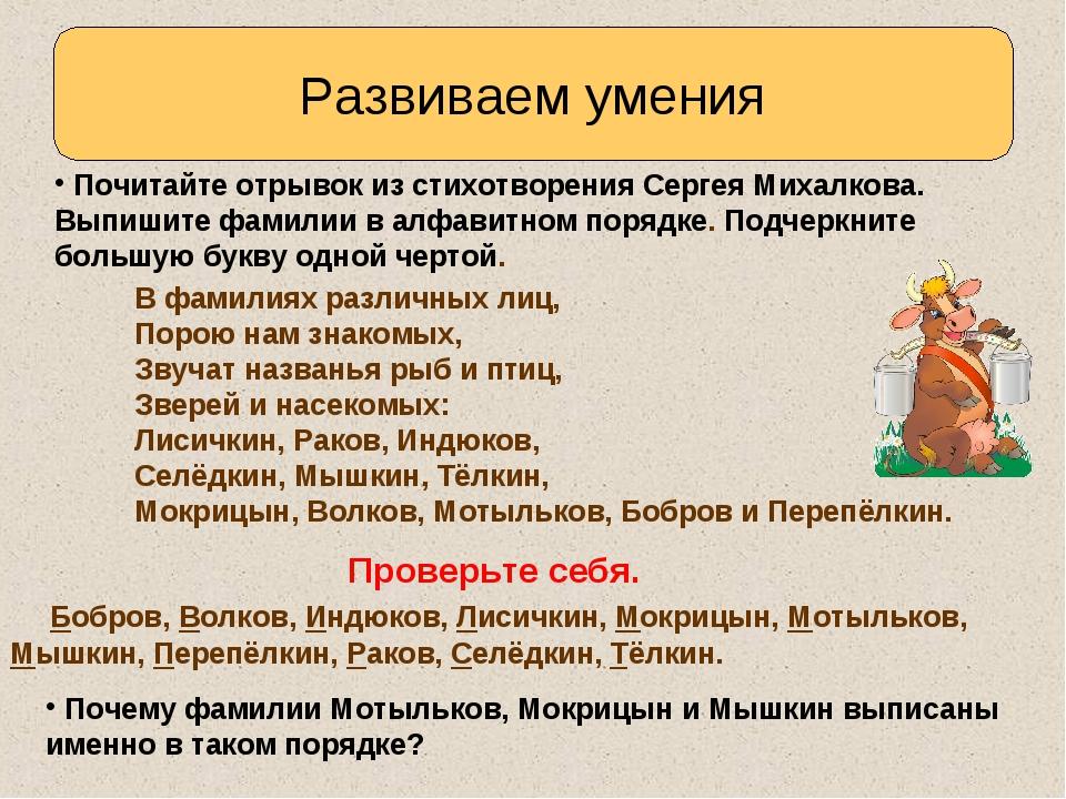 Развиваем умения Почитайте отрывок из стихотворения Сергея Михалкова. Выпишит...
