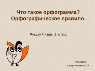 Что такое орфограмма? Орфографическое правило. Русский язык, 2 класс Урок №74