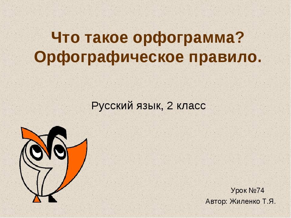 Что такое орфограмма? Орфографическое правило. Русский язык, 2 класс Урок №74...