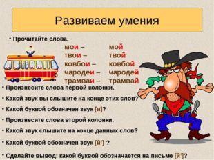 Развиваем умения Прочитайте слова. мои – твои – ковбои – чародеи – трамваи –
