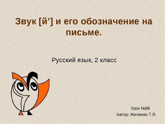 Звук [й'] и его обозначение на письме. Русский язык, 2 класс Урок №86 Автор:...