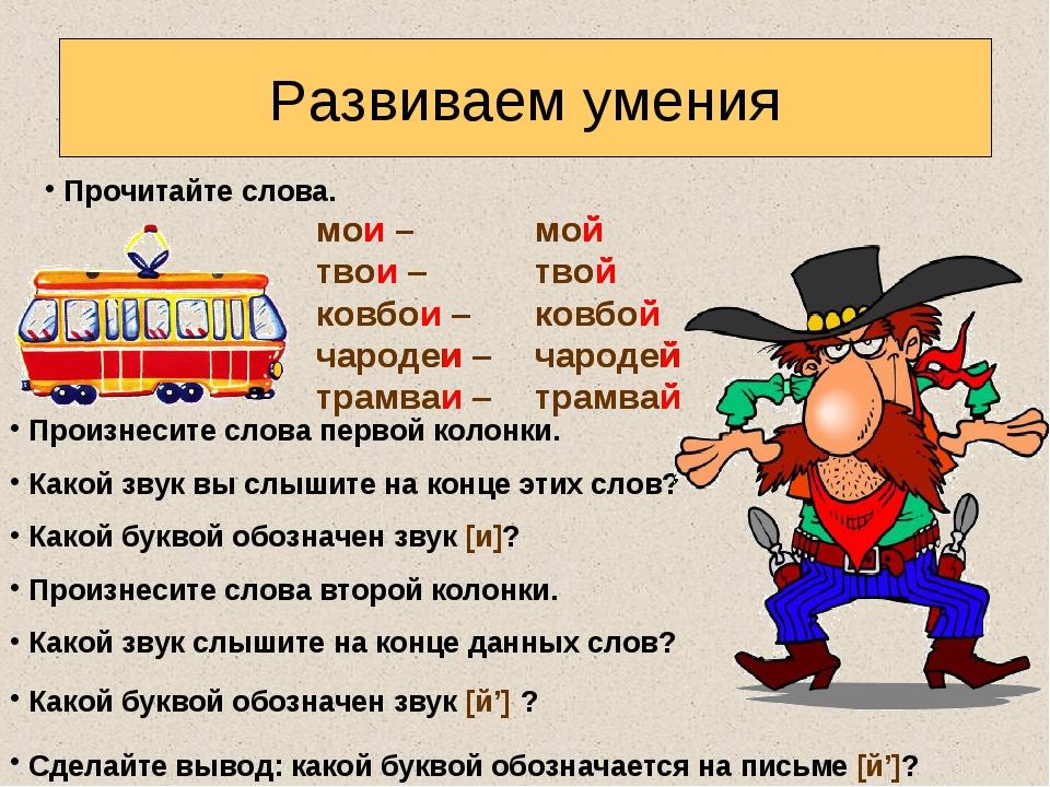 Развиваем умения Прочитайте слова. мои – твои – ковбои – чародеи – трамваи –...