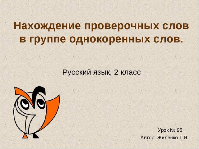Нахождение проверочных слов в группе однокоренных слов. Русский язык, 2 класс...