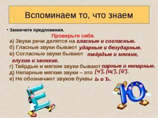 Вспоминаем то, что знаем Закончите предложения. а) Звуки речи делятся на … б)