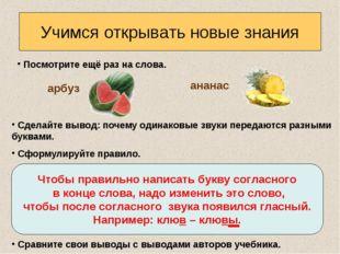 Учимся открывать новые знания Посмотрите ещё раз на слова. ананас арбуз Сдела