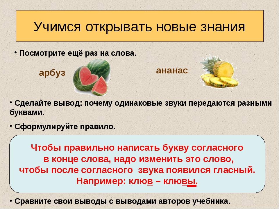 Учимся открывать новые знания Посмотрите ещё раз на слова. ананас арбуз Сдела...