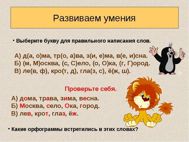 Развиваем умения Выберите букву для правильного написания слов. А) д(а, о)ма,...