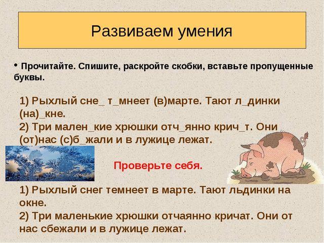 Развиваем умения 1) Рыхлый сне_ т_мнеет (в)марте. Тают л_динки (на)_кне. 2) Т...