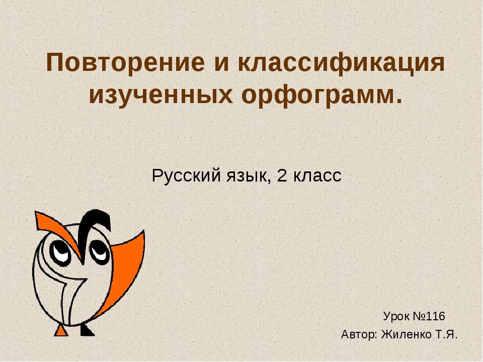 Повторение и классификация изученных орфограмм. Русский язык, 2 класс Урок №1...