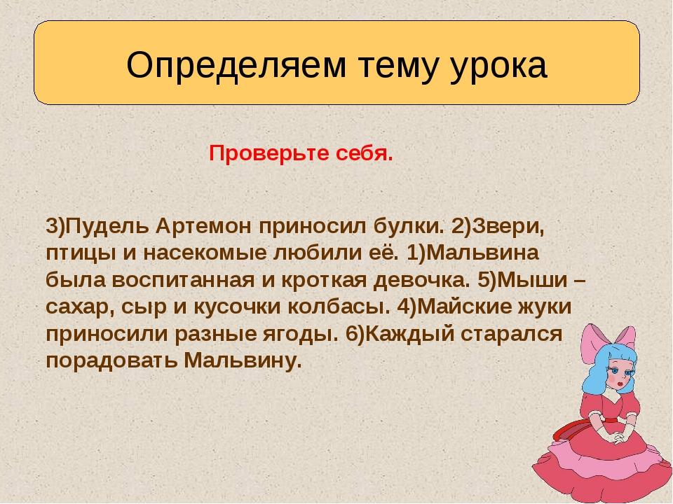 Определяем тему урока Проверьте себя. 3)Пудель Артемон приносил булки. 2)Звер...