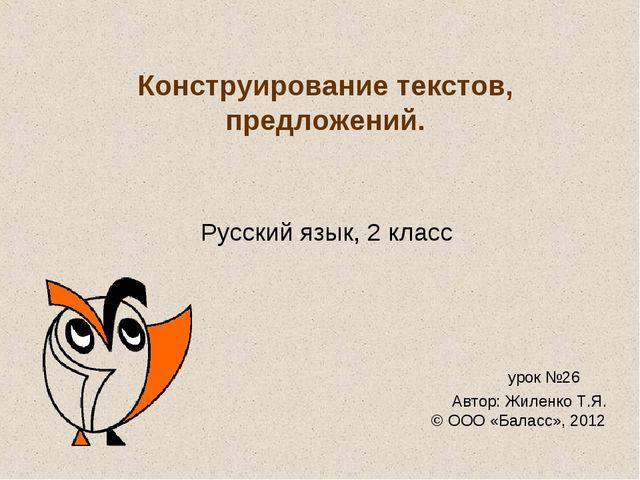 Конструирование текстов, предложений. Русский язык, 2 класс урок №26 Автор: Ж...