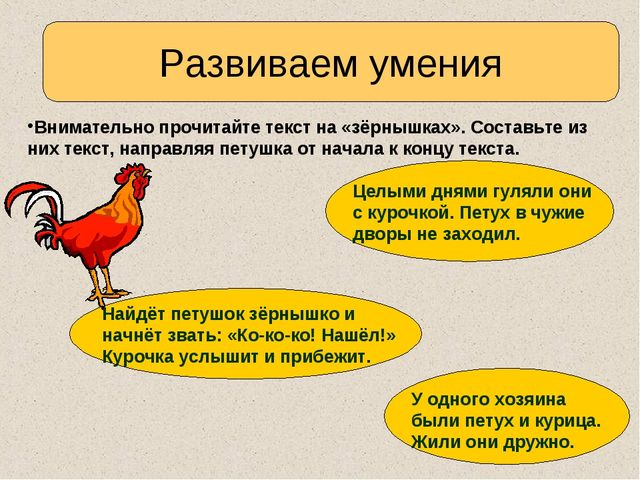 Внимательно прочитайте текст на «зёрнышках». Составьте из них текст, направля...