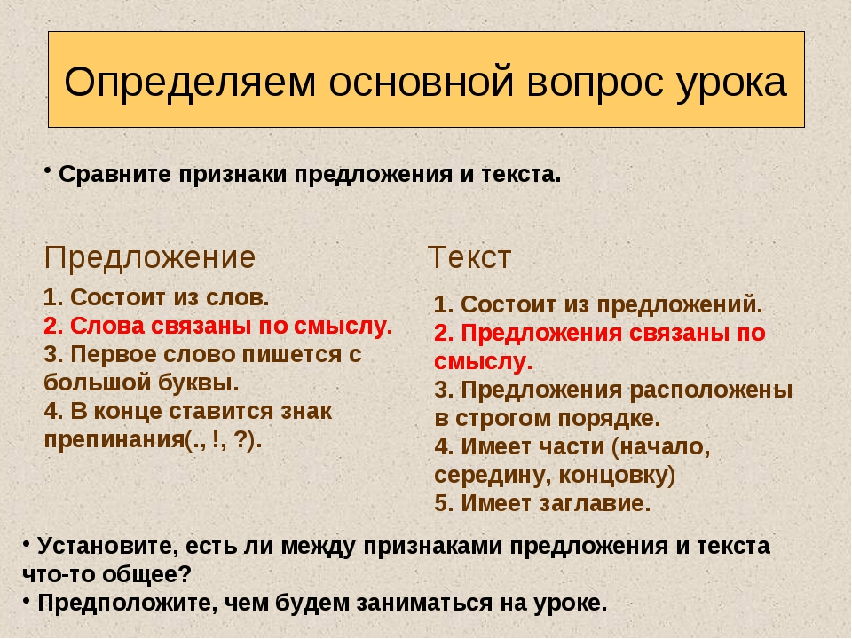 Определяем основной вопрос урока Установите, есть ли между признаками предлож...