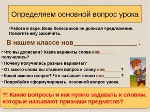 Работа в паре. Вова Колесников не дописал предложение. Помогите ему закончить