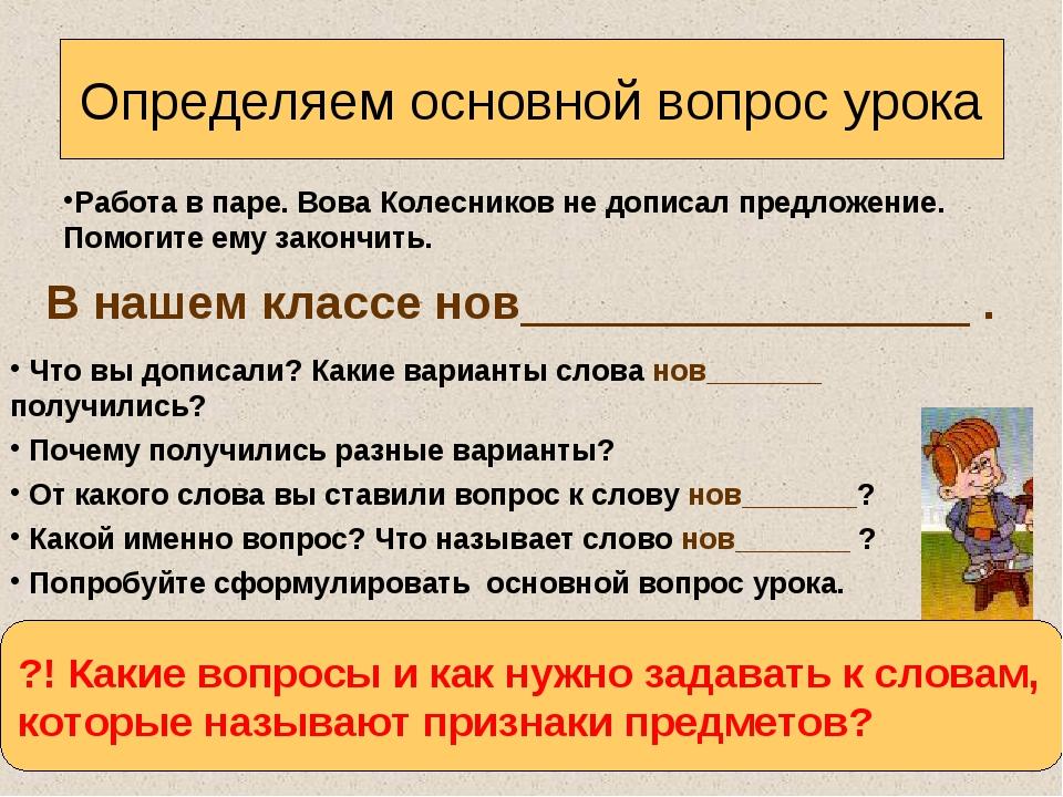 Работа в паре. Вова Колесников не дописал предложение. Помогите ему закончить...